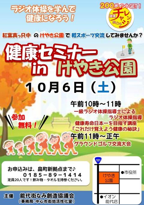 健康セミナーinけやき公園2018