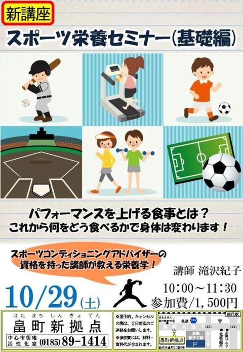 sports201610
