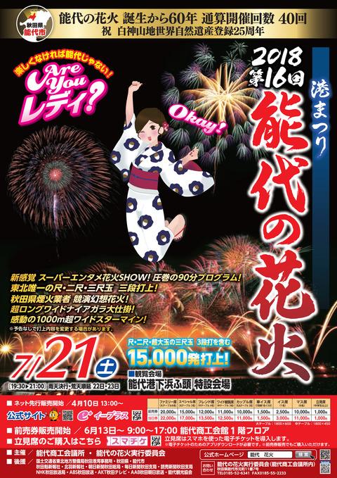 能代の花火2018ポスター (1)最終