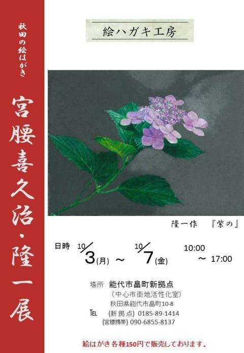 絵はがき展チラシ2016010-2