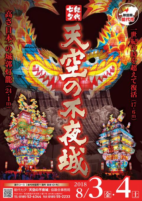 天空の不夜城 ポスター (H30)