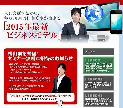 s-20150107yokoyama.jpg