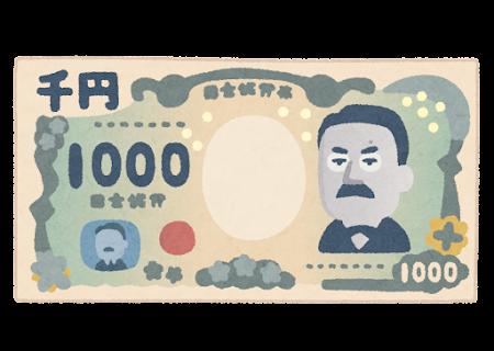 money_1000_kitazato