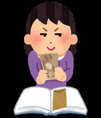 money_hesokuri