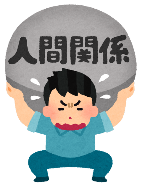 omoi_man_ningen_kankei-1
