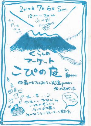 2014-06-21 17-14-32_0034