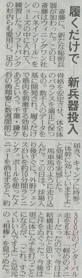 4斉藤選手記事2