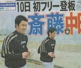 4斉藤選手2