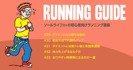 top_mainimg_running20110510