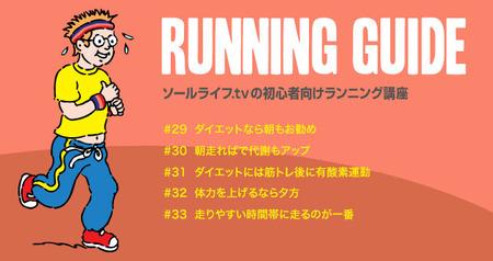 top_mainimg_running20110510