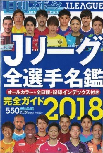 選手名鑑2018サッカー520