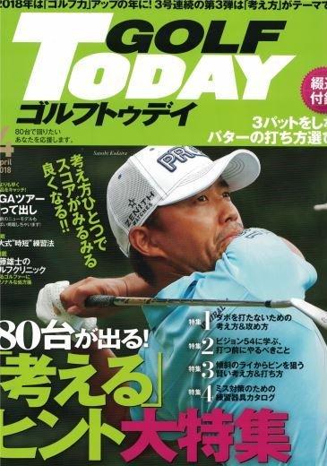 5発売ゴルフトゥデイ表紙520