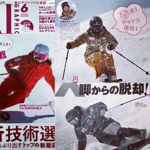 スキーグラフィック6月バネ版samu