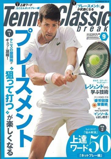 20198.5発売テニスクラシックブレーク9月号P62紹介 x520