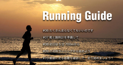 top_mainimg_running2