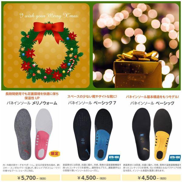 2020.12月クリスマス(バネ+店Ver)x600