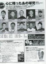 Koushien no hoshi 2-1
