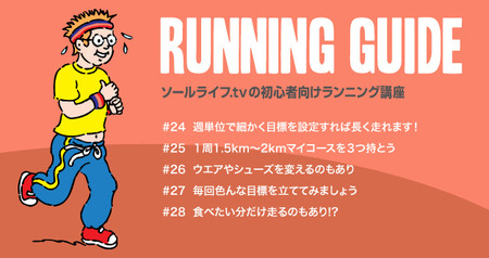 top_mainimg_running20110430