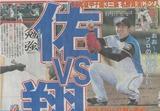 4斉藤選手
