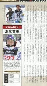 5月号スキーグラフィック記事3