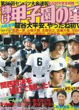Koushien no hoshi 1-1