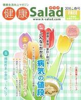 Salad表紙