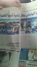 カタール新聞記事1