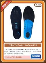 バネインソール  ベーシック7 S【カード】520