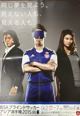 ブラインドサッカー日本代表 加藤健人 1-2