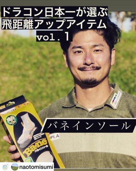 ドラコン三隈直人選手20210616SNSアップ画像samu