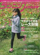 Running magajin1-3