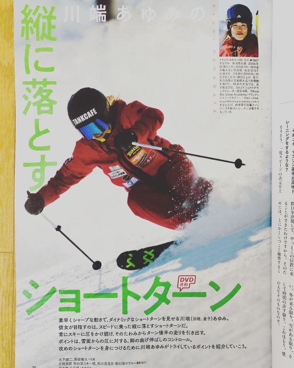 スキーグラフィック2月号�x600