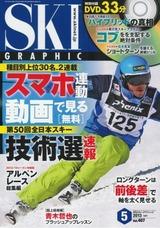 5月号スキーグラフィック表紙