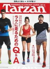 Tarzan 20140216−1-2