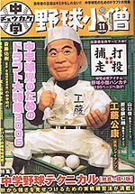 yakyukozo