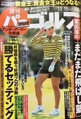 週刊パーゴルフ�加工後520x520