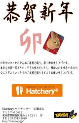 2011年hatchery