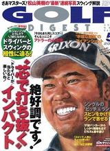 月刊GOLF DIGEST 表紙 520