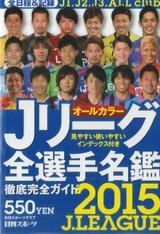 サッカー名鑑2015-2