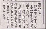 日経記事2