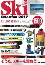 2017スキーセレクション�加工後520x520