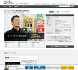 Tokyo President Tv