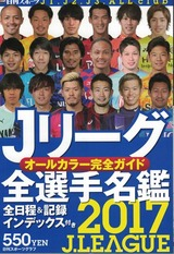 2017Jリーグ選手名鑑加工済520x520x