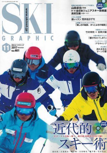 10スキーグラフィック水落520