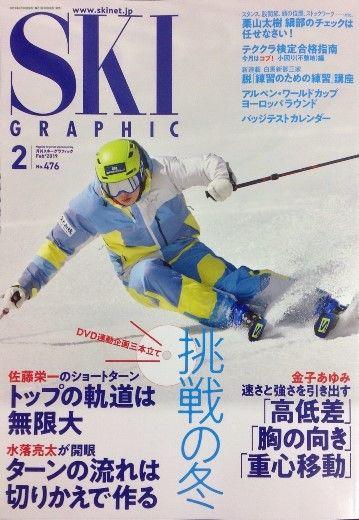 スキーグラフィック2019.2月�加工520