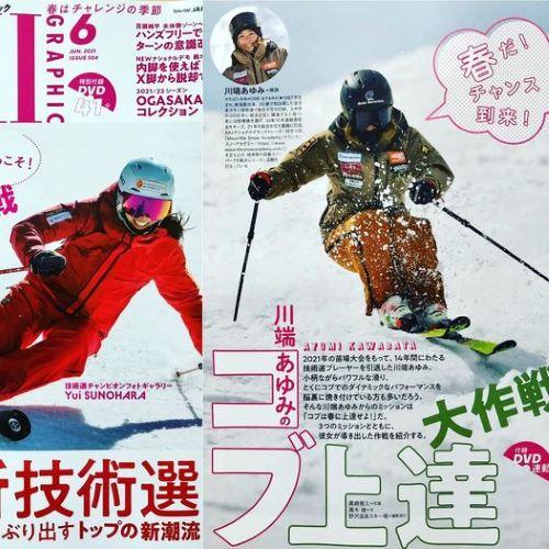 スキーグラフィック6月ハッチェリー版samu