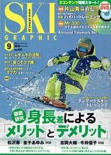 スキーグラフィック201609�加工後520x520