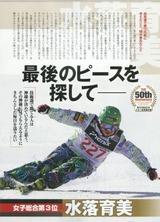 5月号スキーグラフィック記事