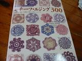 モチーフ編み1