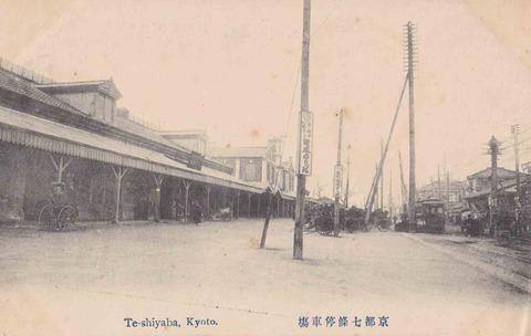 初代京都駅前